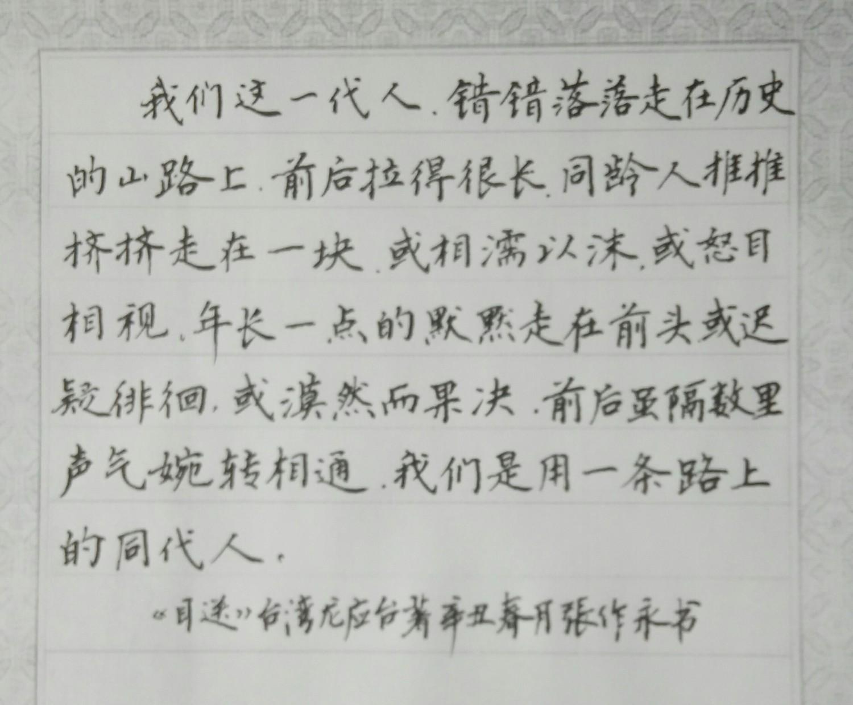 钢笔爱好者练字打卡20210316-12