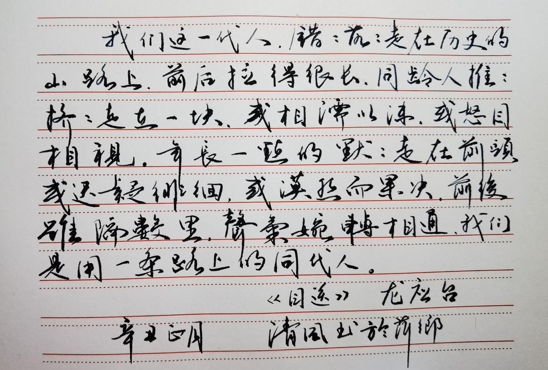 钢笔爱好者练字打卡20210316-13