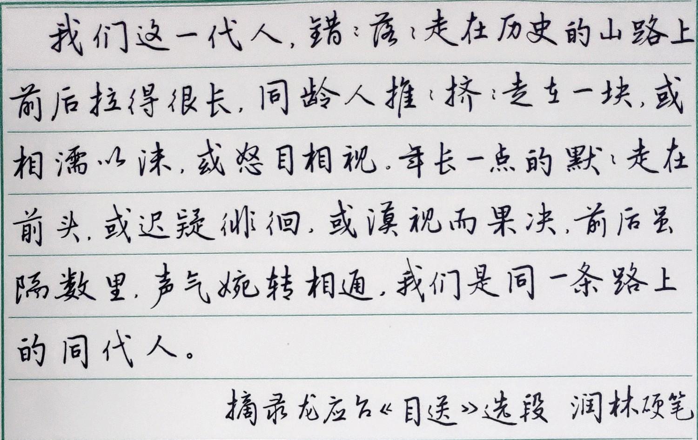 钢笔爱好者练字打卡20210316-14