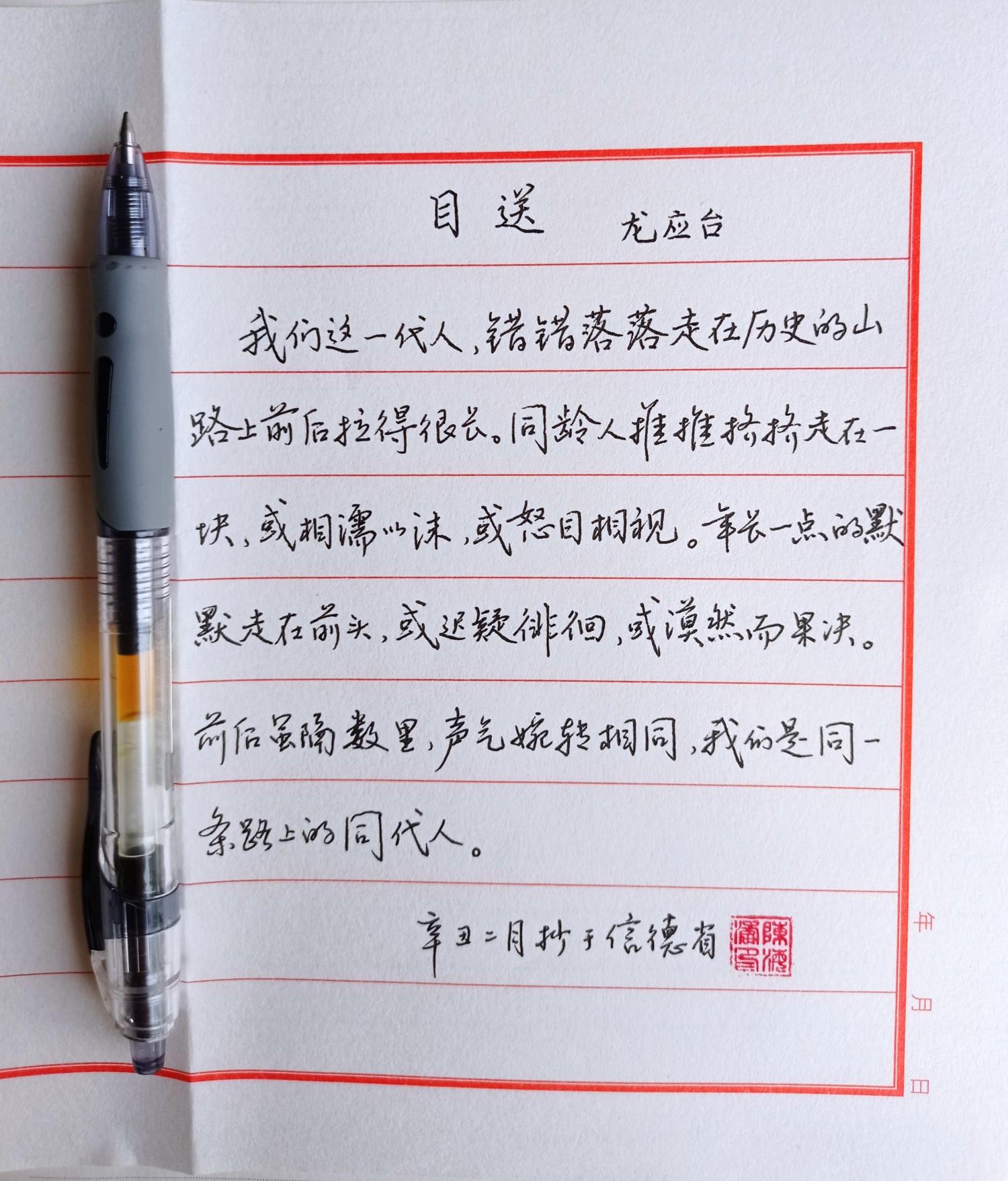 钢笔爱好者练字打卡20210316-16