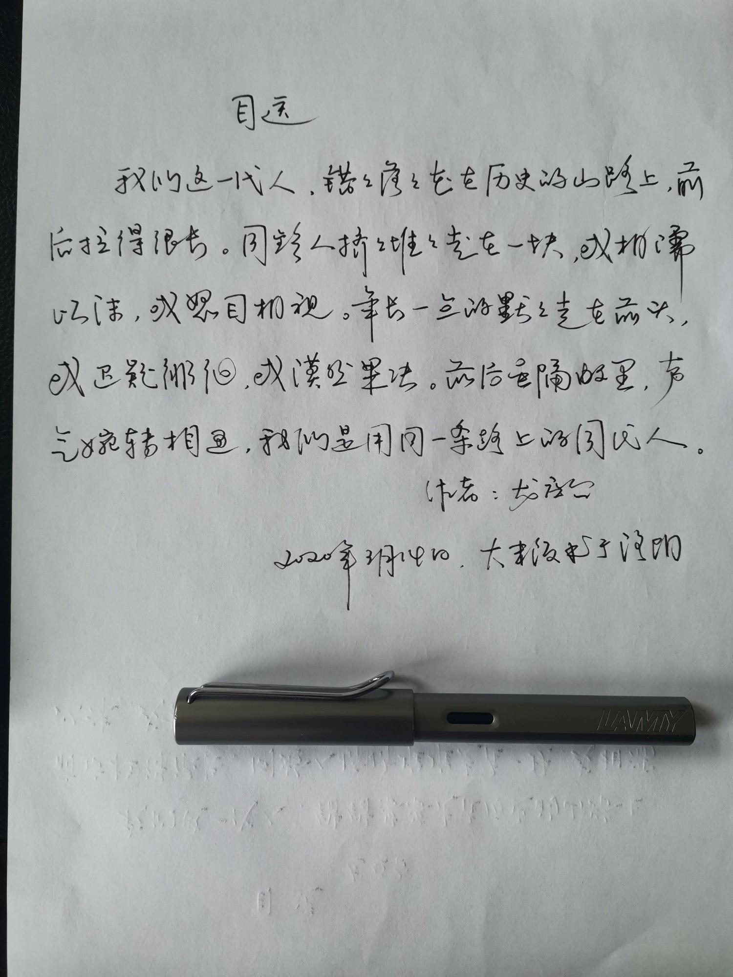 钢笔爱好者练字打卡20210316-17