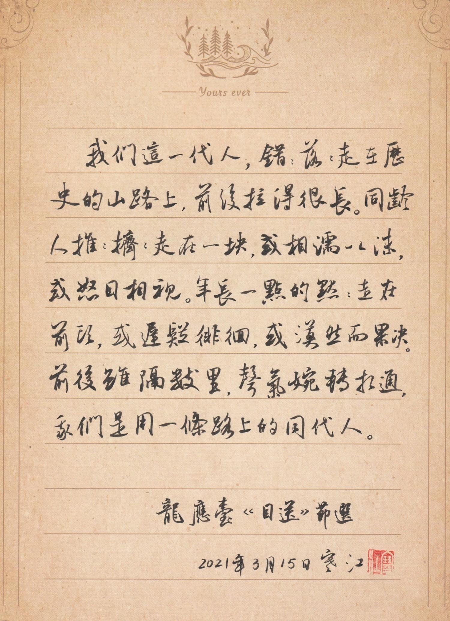 钢笔爱好者练字打卡20210316-19