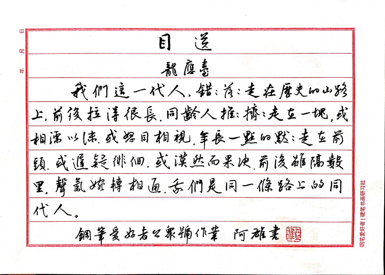 钢笔爱好者练字打卡20210316-21