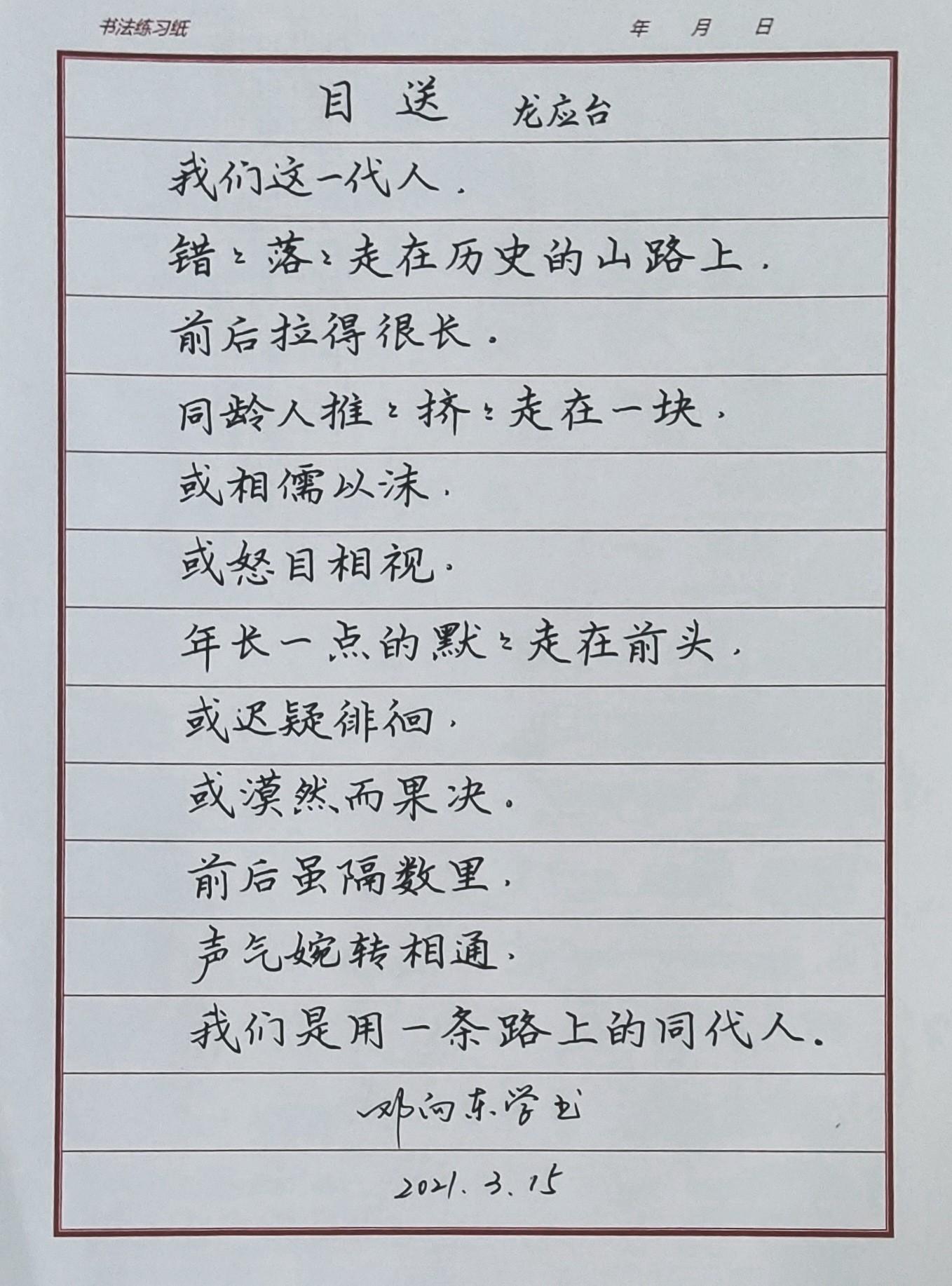 钢笔爱好者练字打卡20210316-22