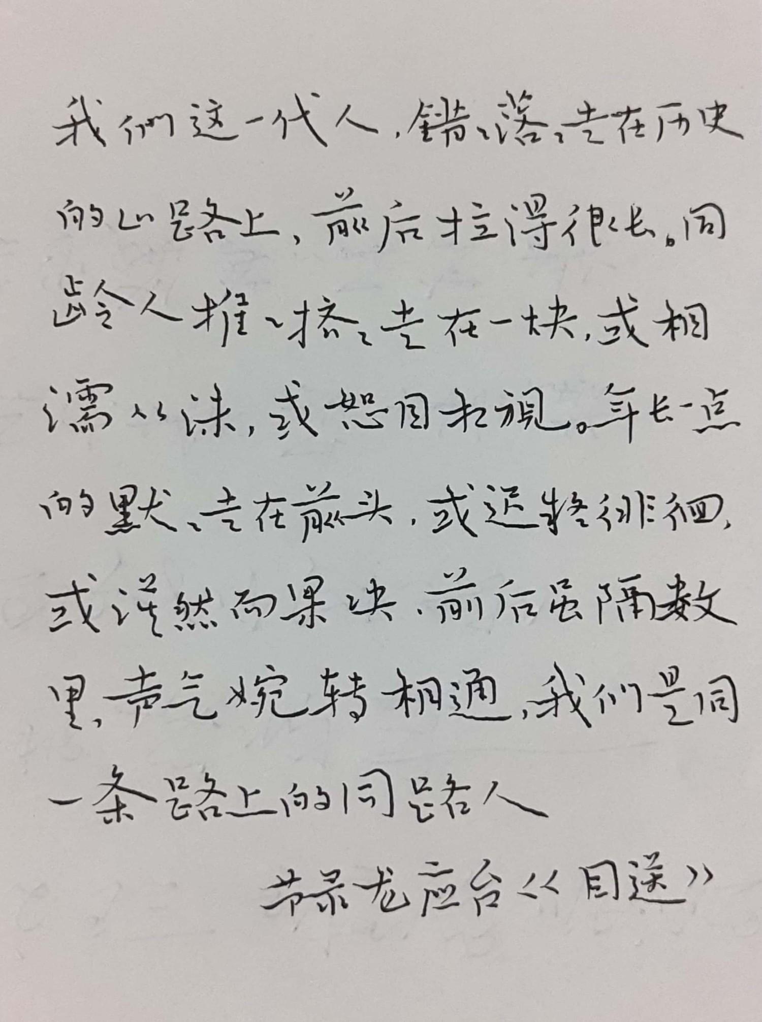 钢笔爱好者练字打卡20210316-23
