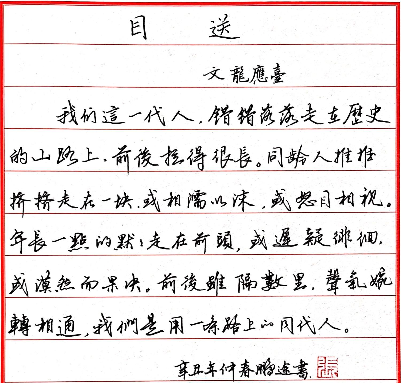 钢笔爱好者练字打卡20210316-25