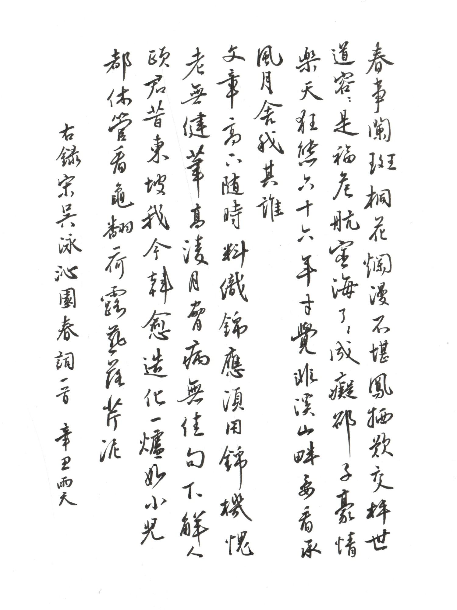 钢笔爱好者练字打卡20210323-02