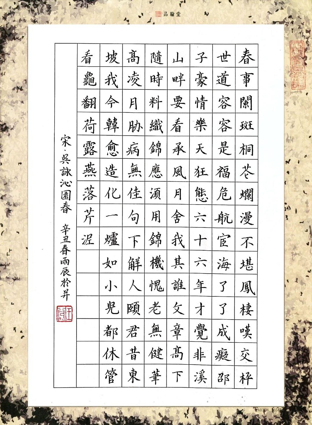 钢笔爱好者练字打卡20210323-03