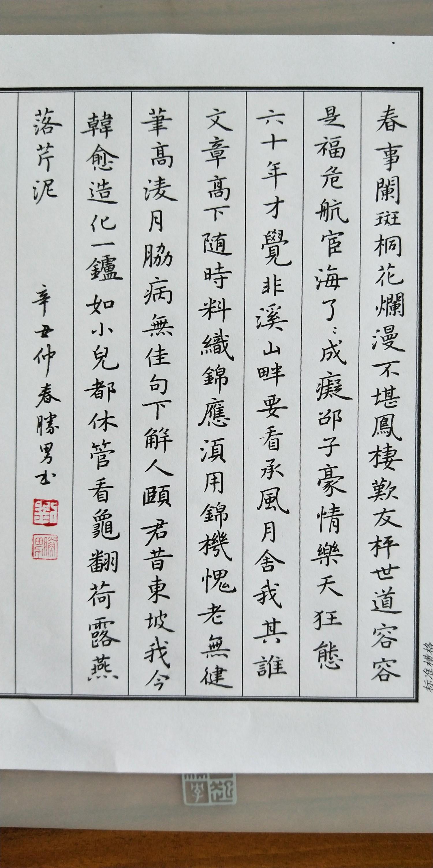 钢笔爱好者练字打卡20210323-04