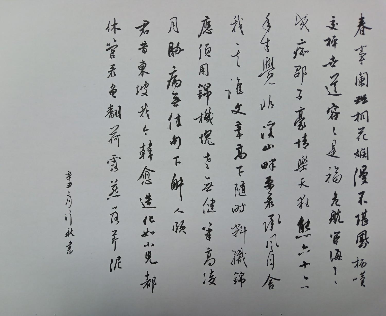 钢笔爱好者练字打卡20210323-05
