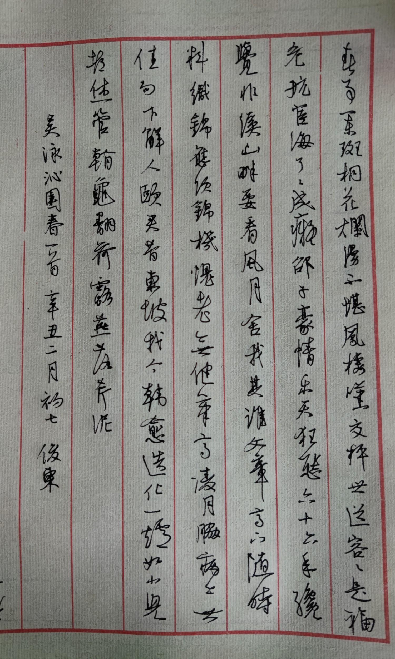 钢笔爱好者练字打卡20210323-06