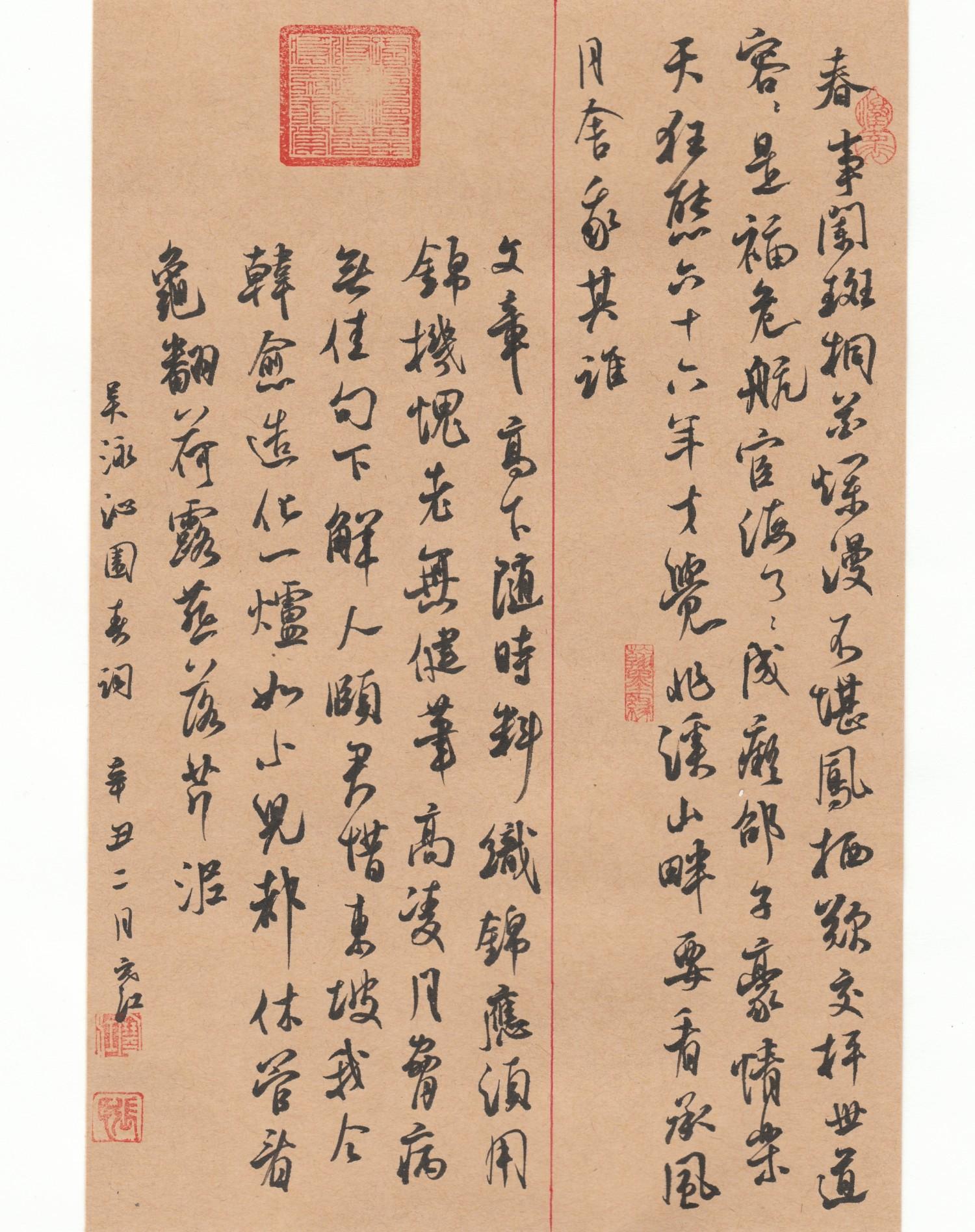 钢笔爱好者练字打卡20210323-07