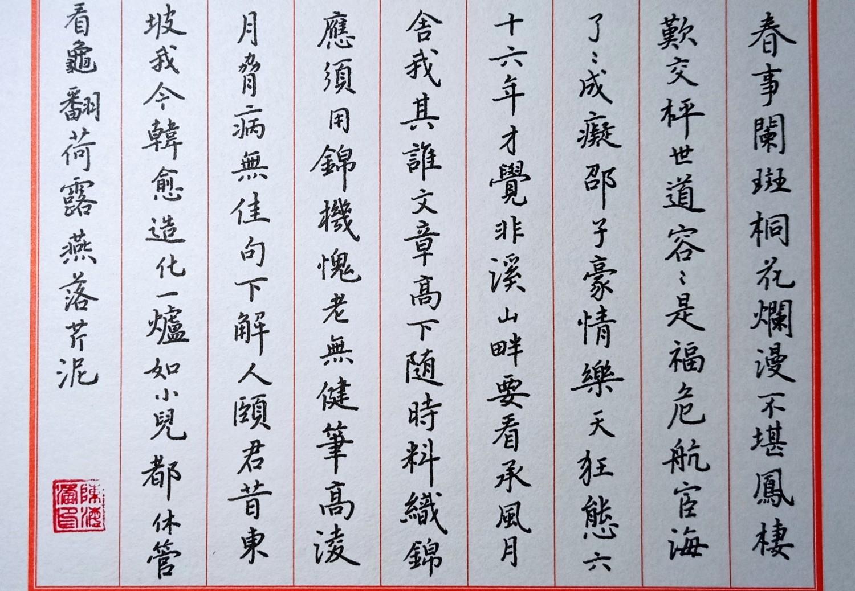 钢笔爱好者练字打卡20210323-09