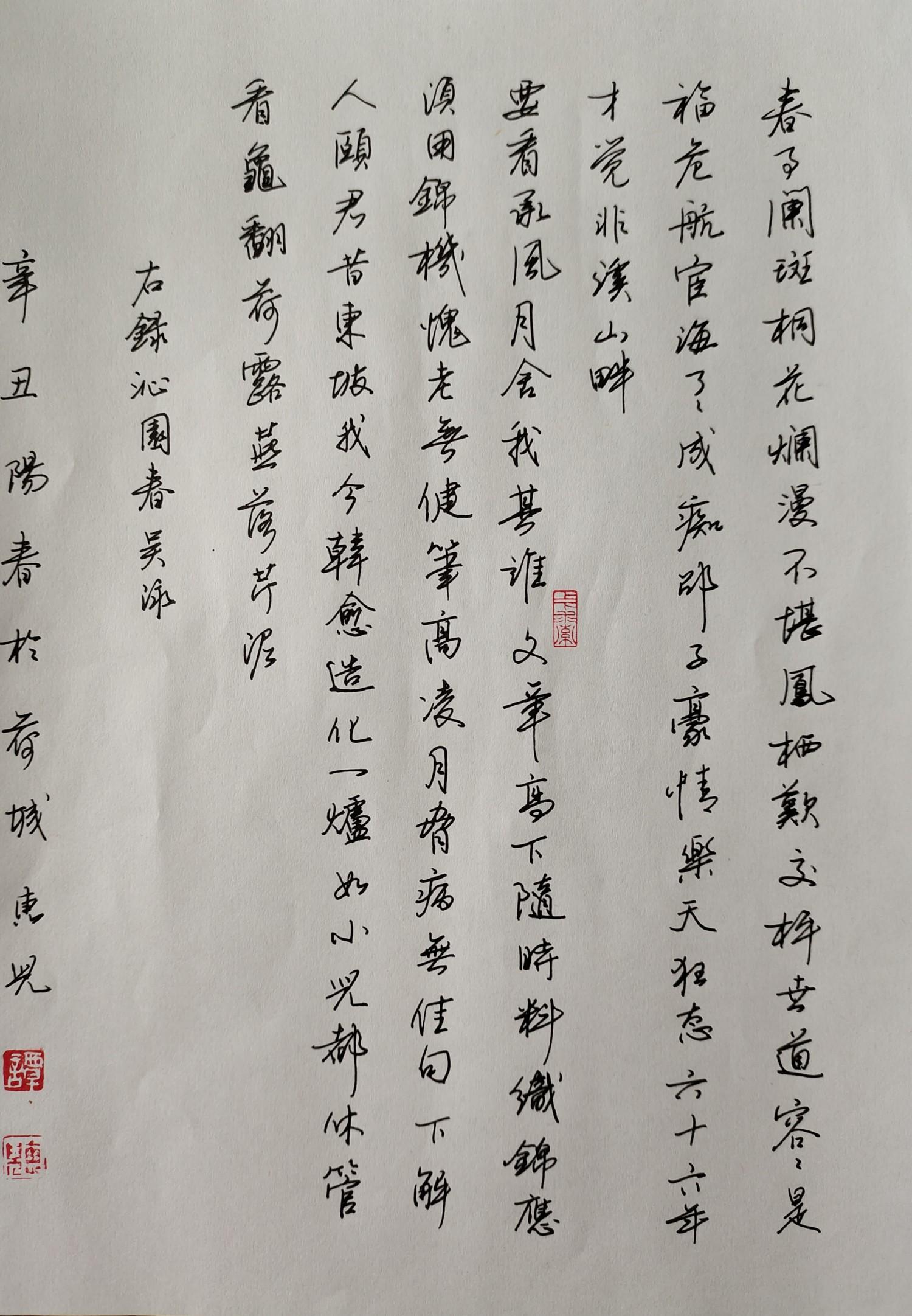 钢笔爱好者练字打卡20210323-10