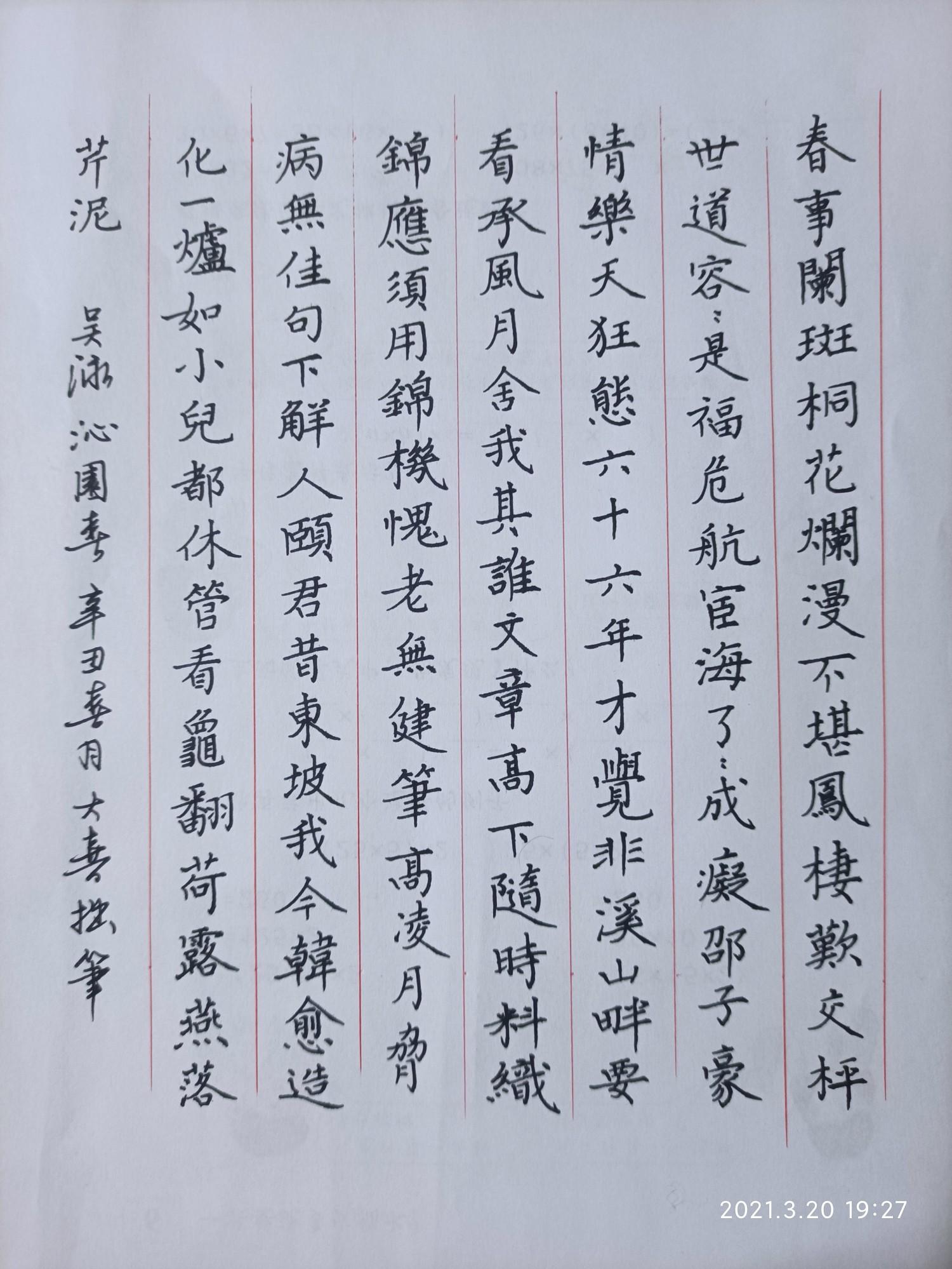 钢笔爱好者练字打卡20210323-11