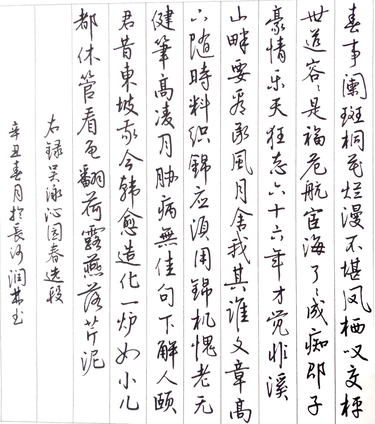 钢笔爱好者练字打卡20210323-12