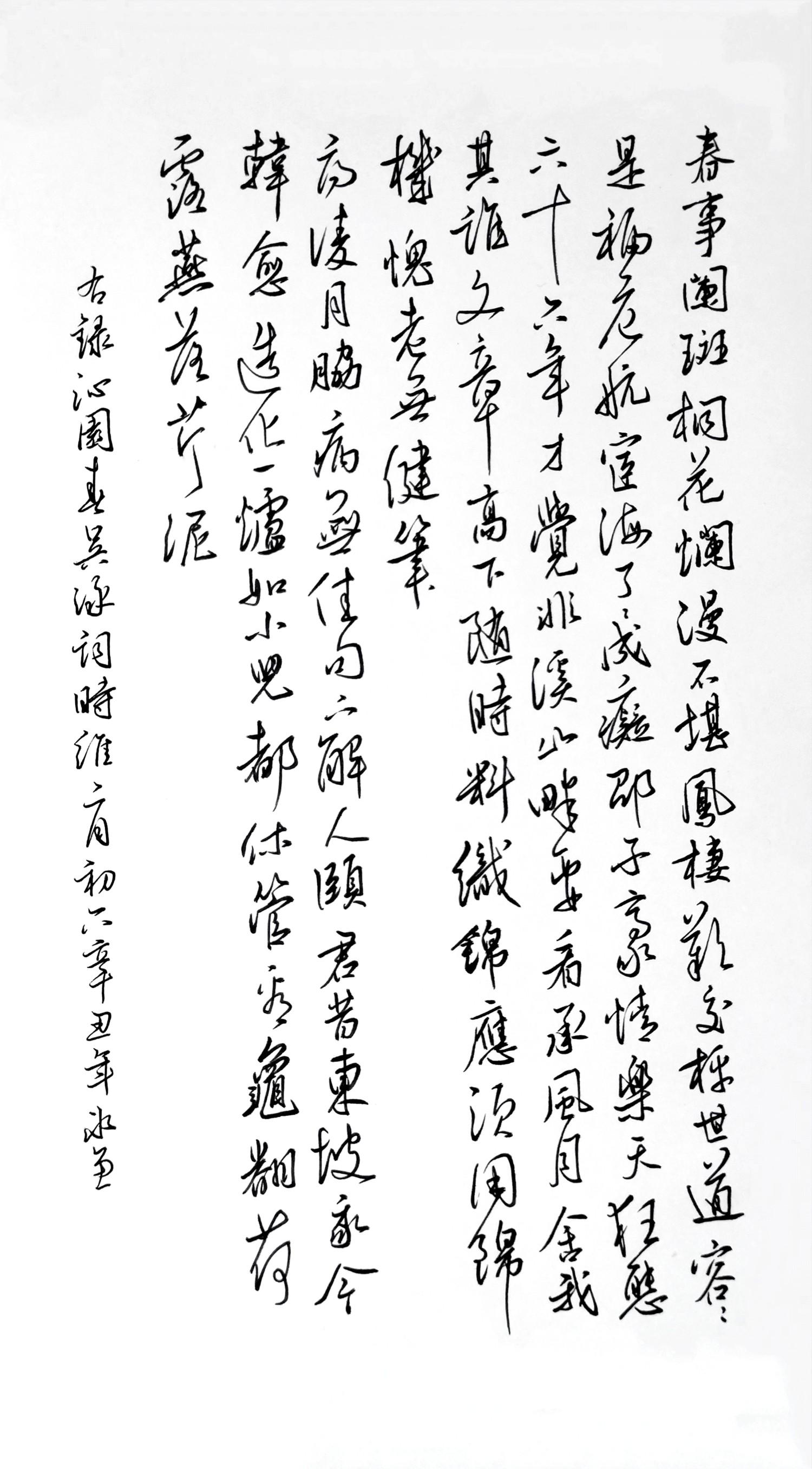 钢笔爱好者练字打卡20210323-14