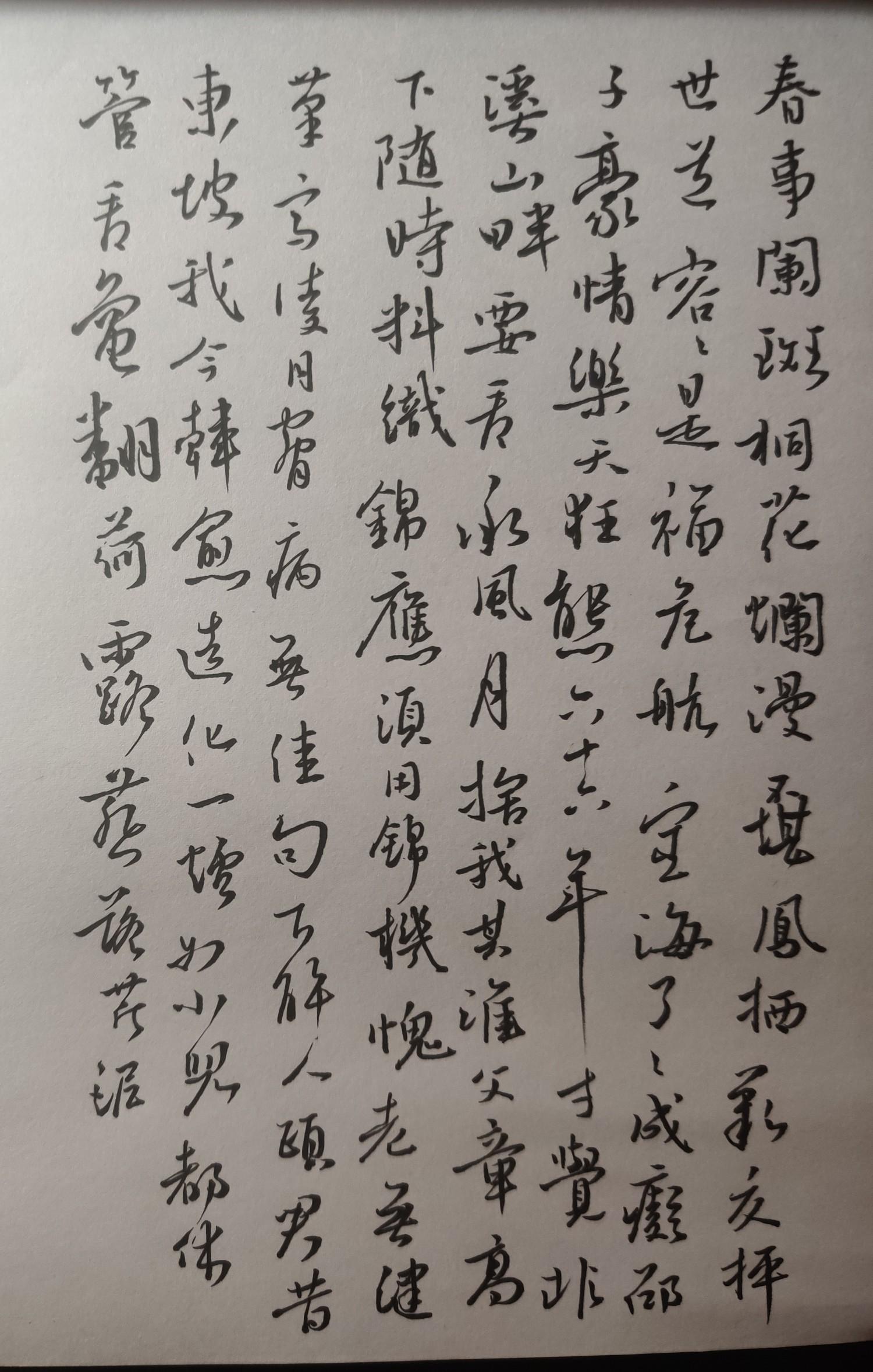 钢笔爱好者练字打卡20210323-18