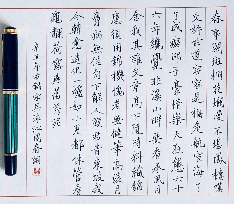 钢笔爱好者练字打卡20210323-19