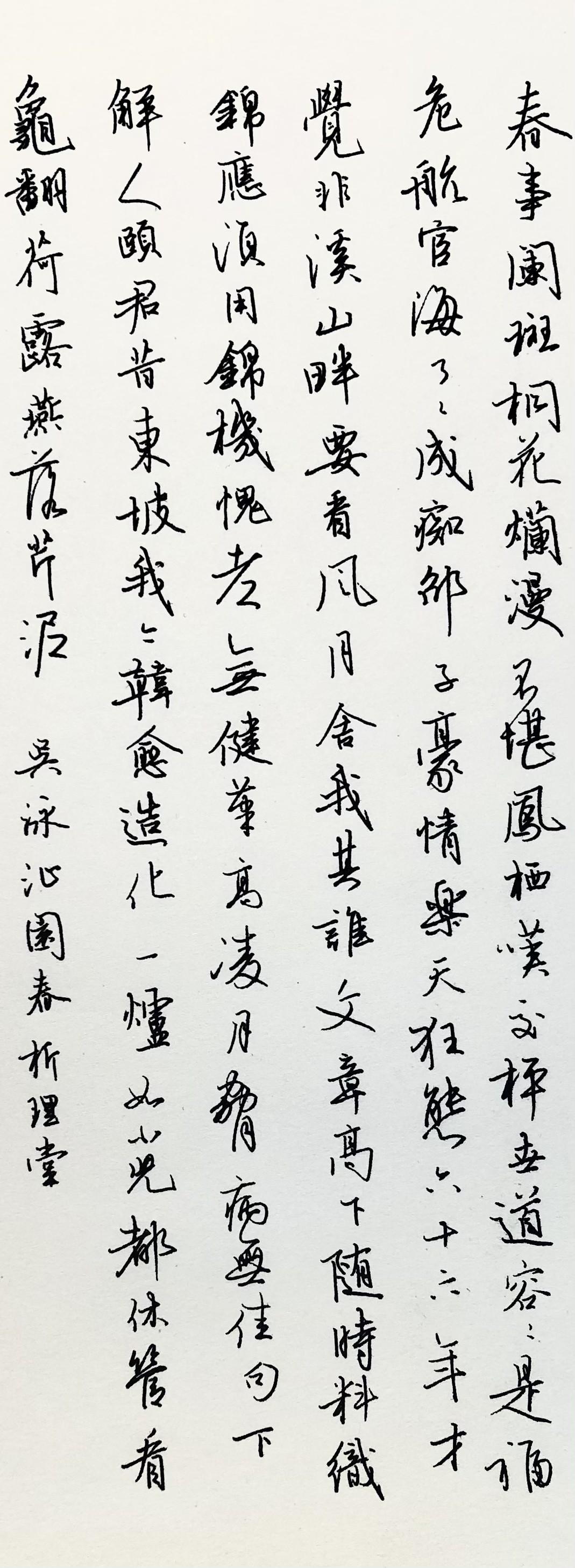 钢笔爱好者练字打卡20210323-20