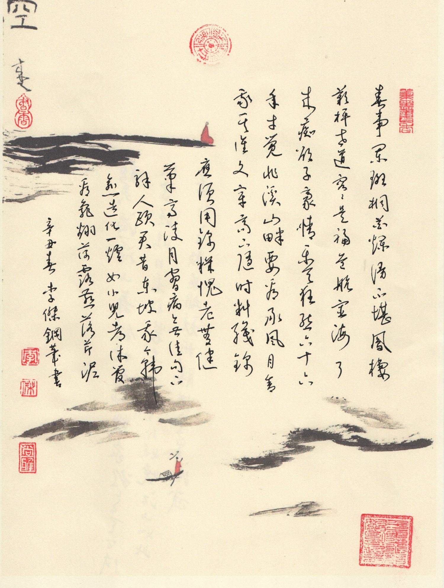 钢笔爱好者练字打卡20210323-24