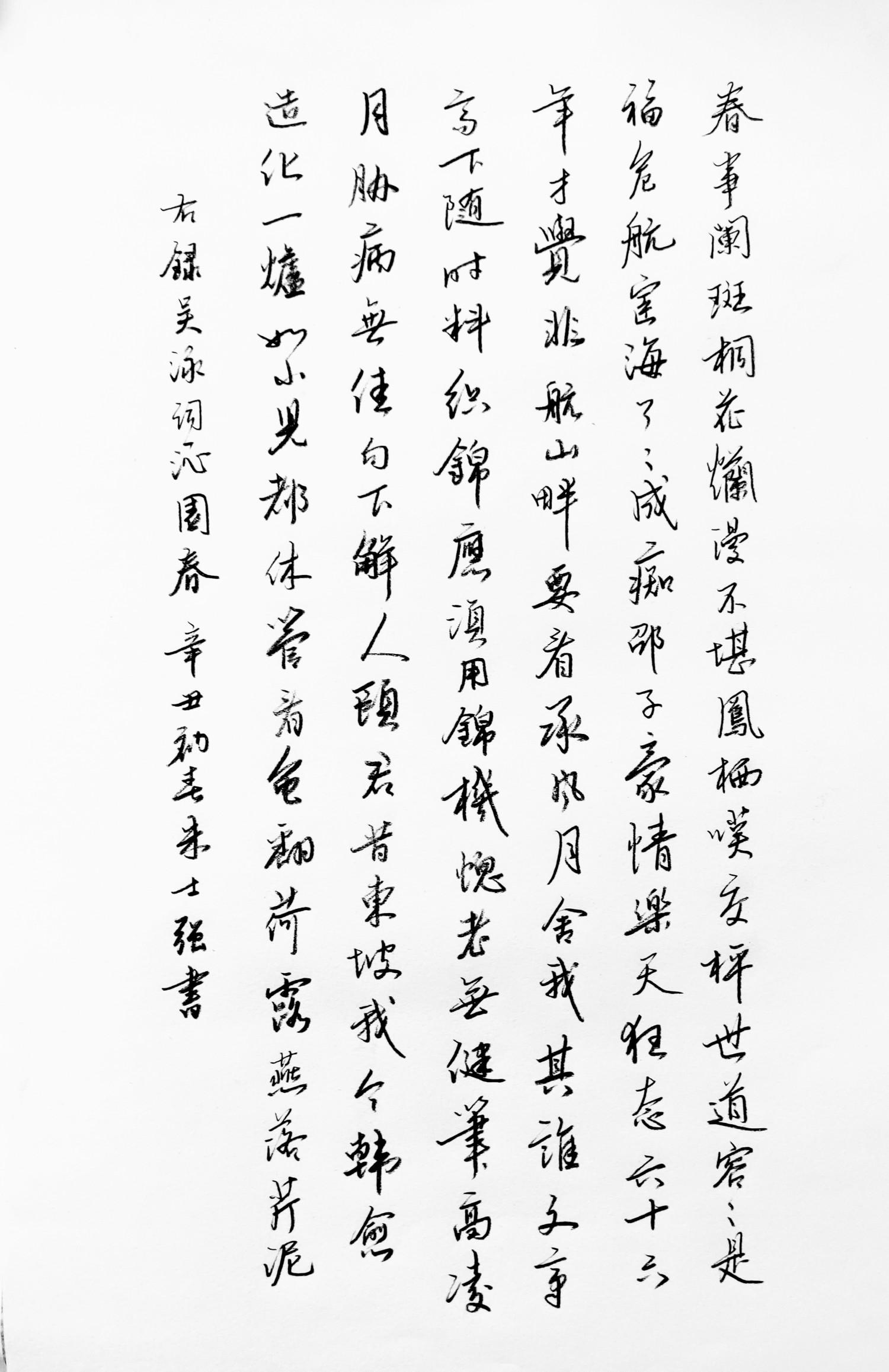 钢笔爱好者练字打卡20210324-25