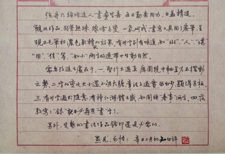 钢笔爱好者练字打卡20210324-26