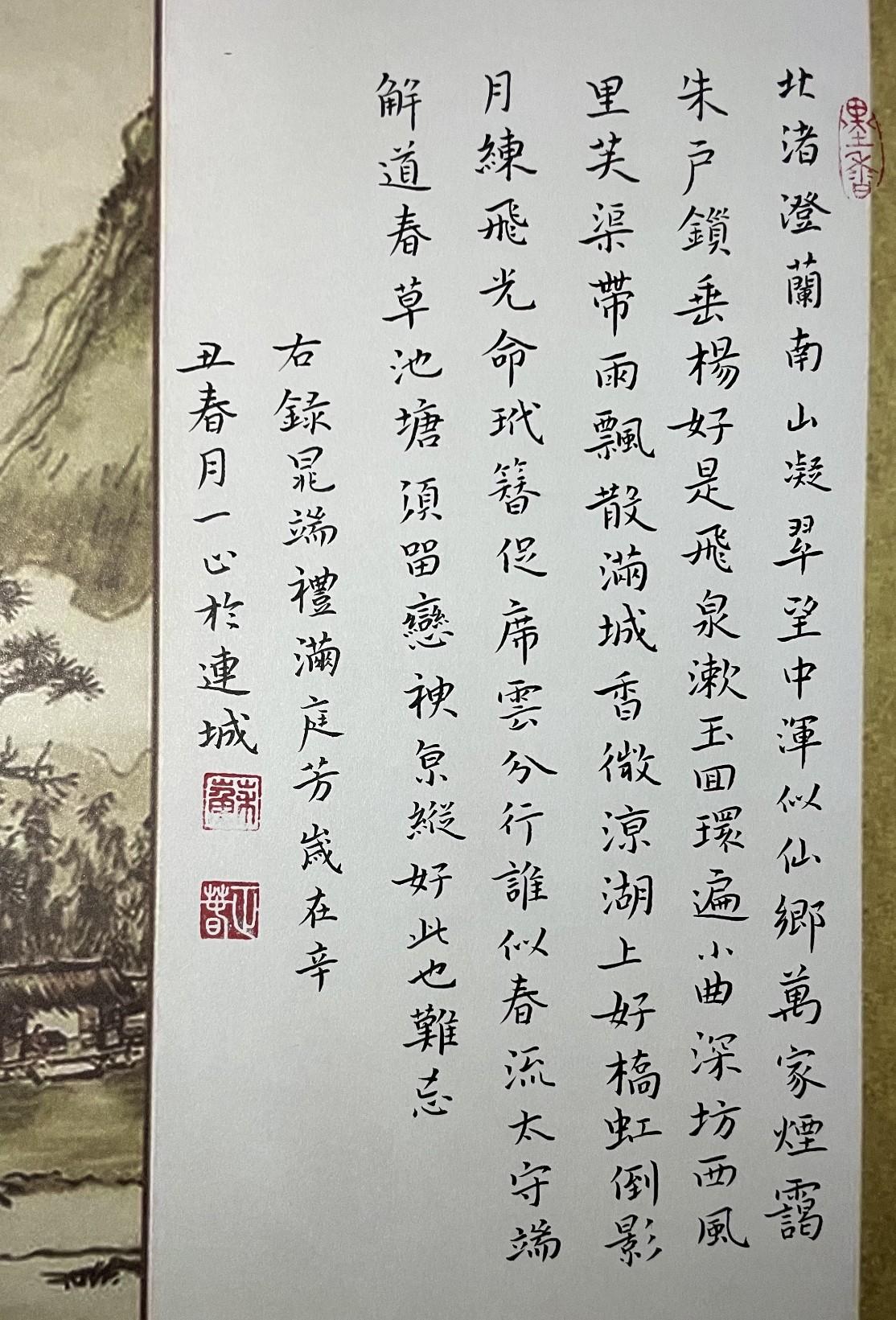 钢笔爱好者练字打卡20210330-02