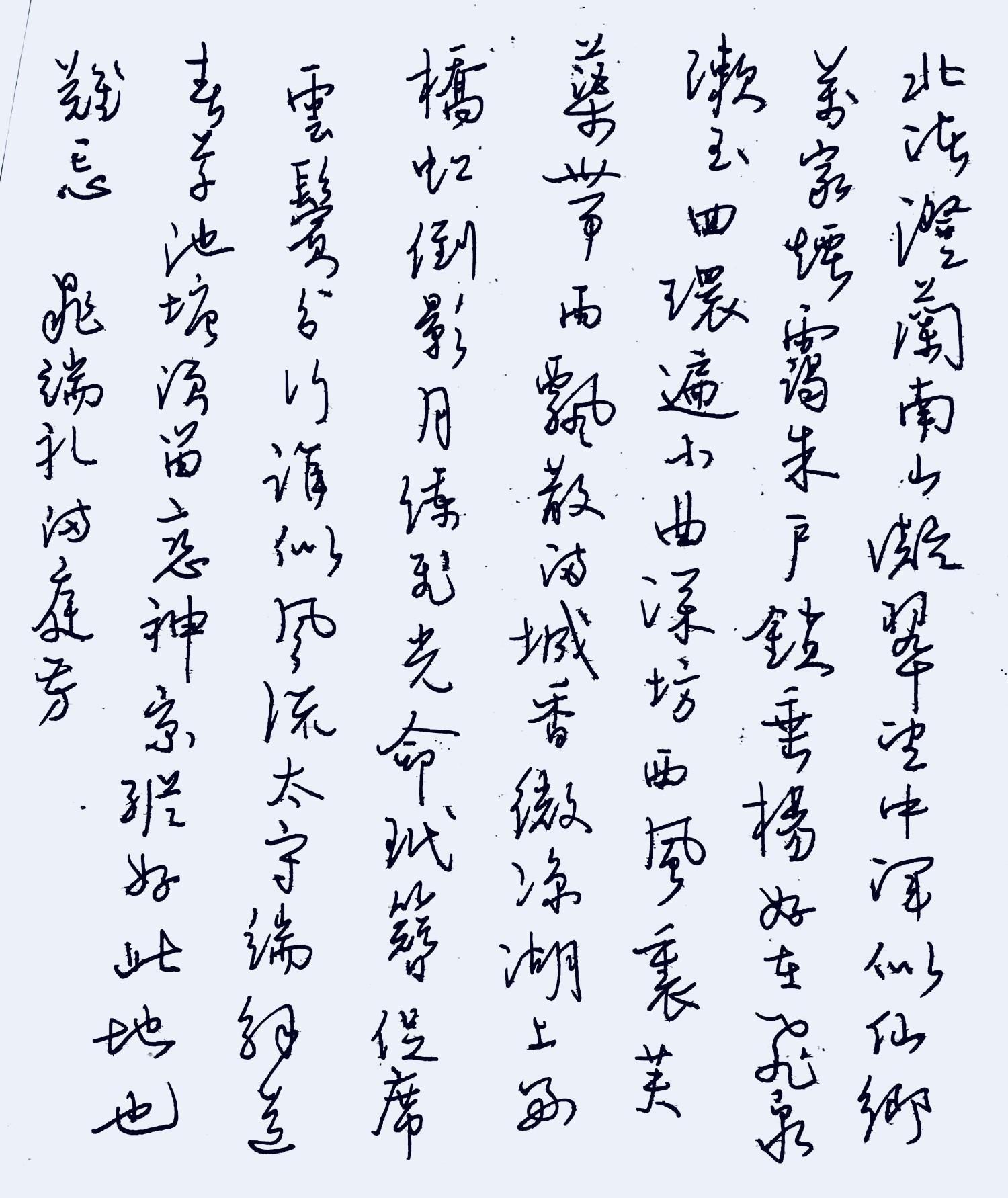 钢笔爱好者练字打卡20210330-04