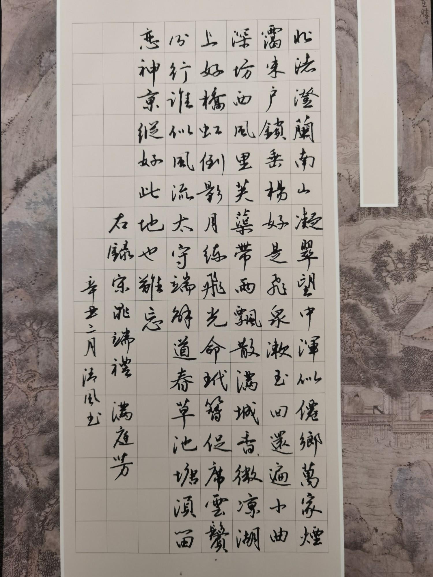 钢笔爱好者练字打卡20210330-06