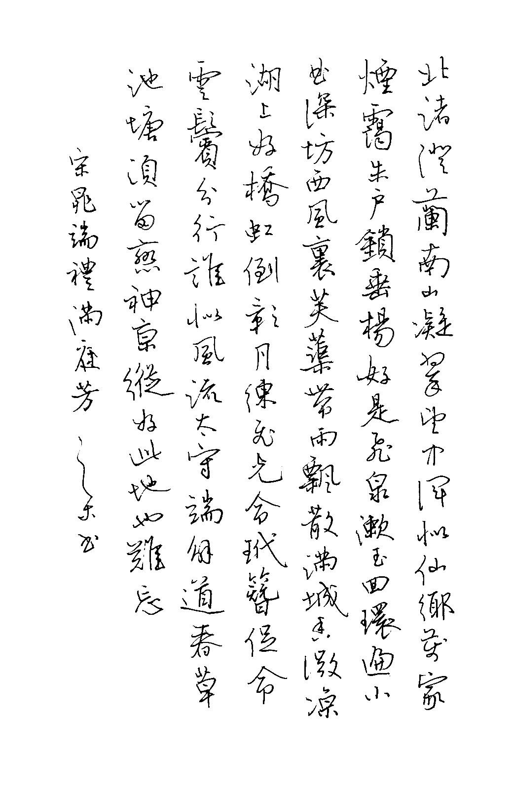 钢笔爱好者练字打卡20210330-08