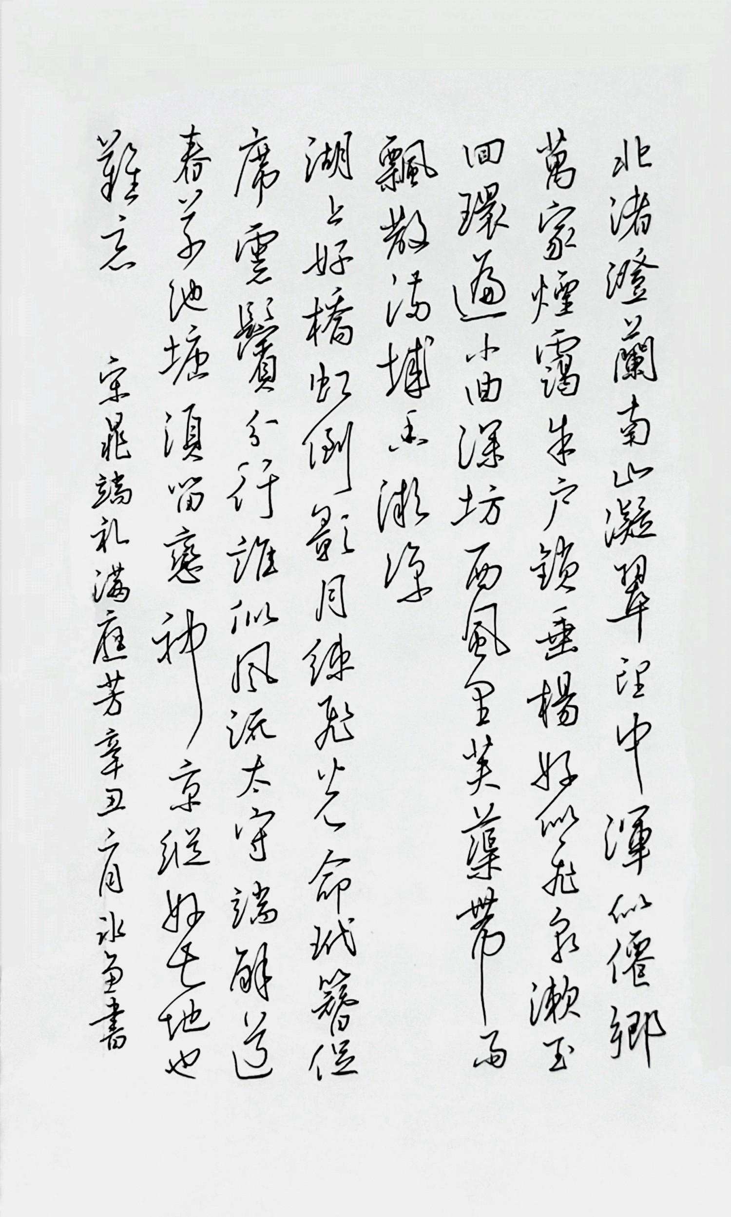 钢笔爱好者练字打卡20210330-10