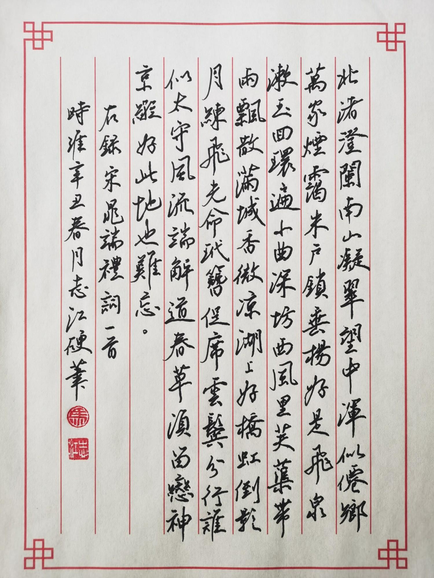 钢笔爱好者练字打卡20210330-11