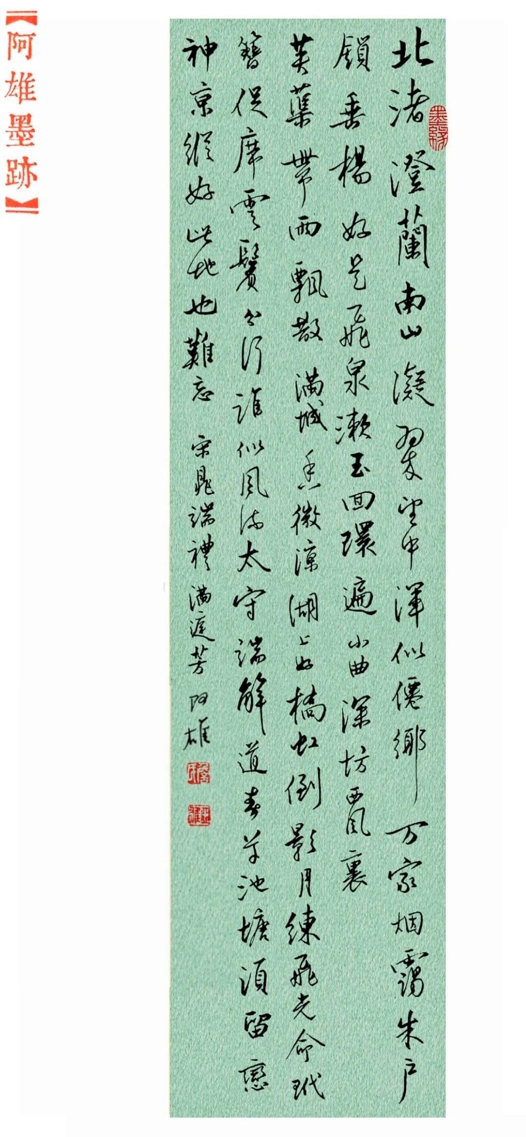 钢笔爱好者练字打卡20210330-15