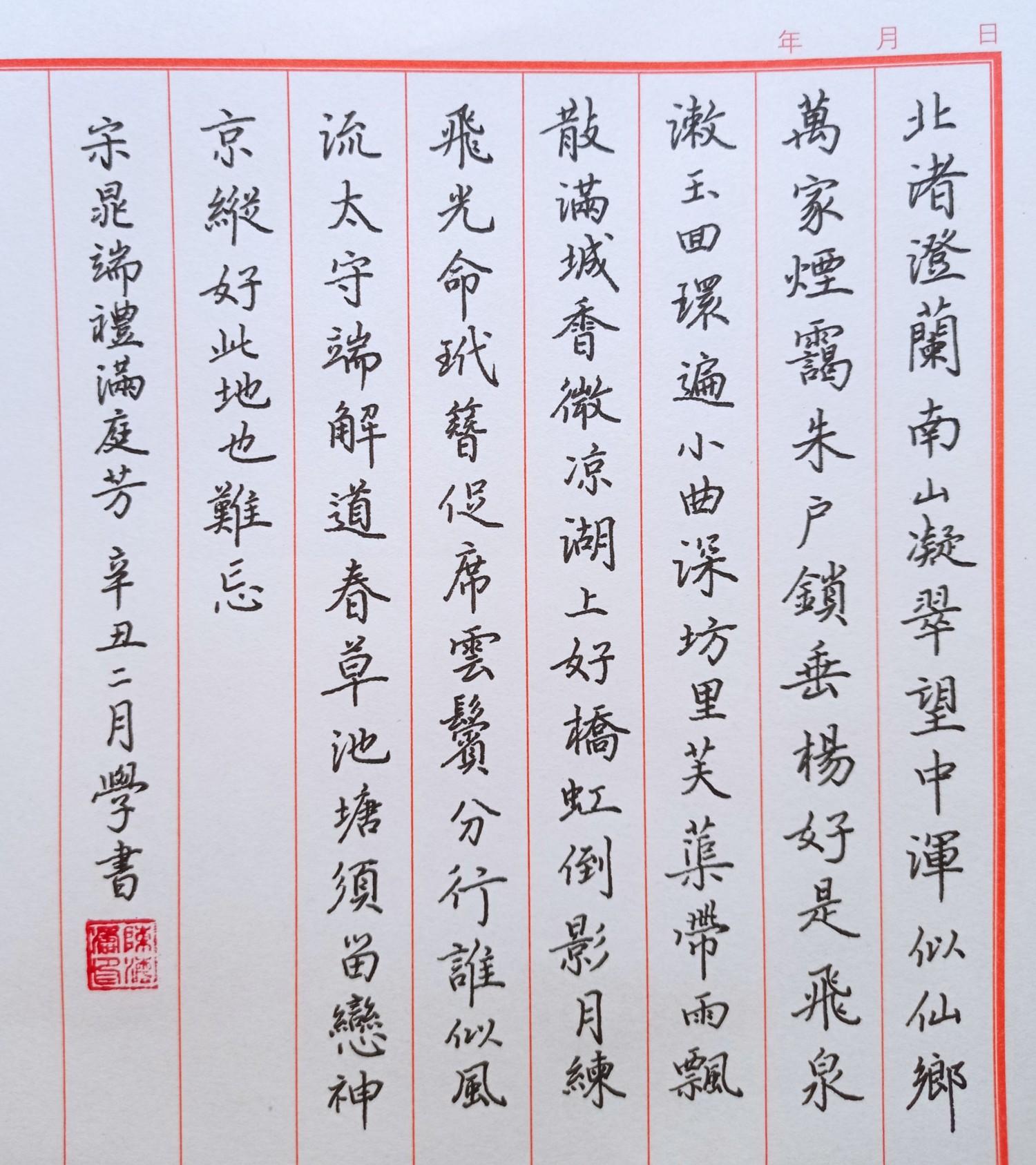 钢笔爱好者练字打卡20210330-16
