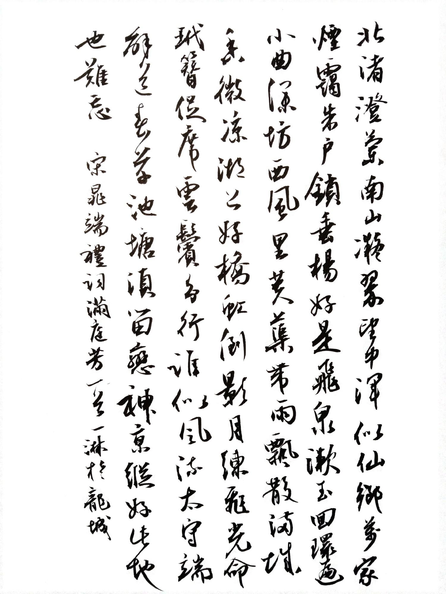 钢笔爱好者练字打卡20210330-17