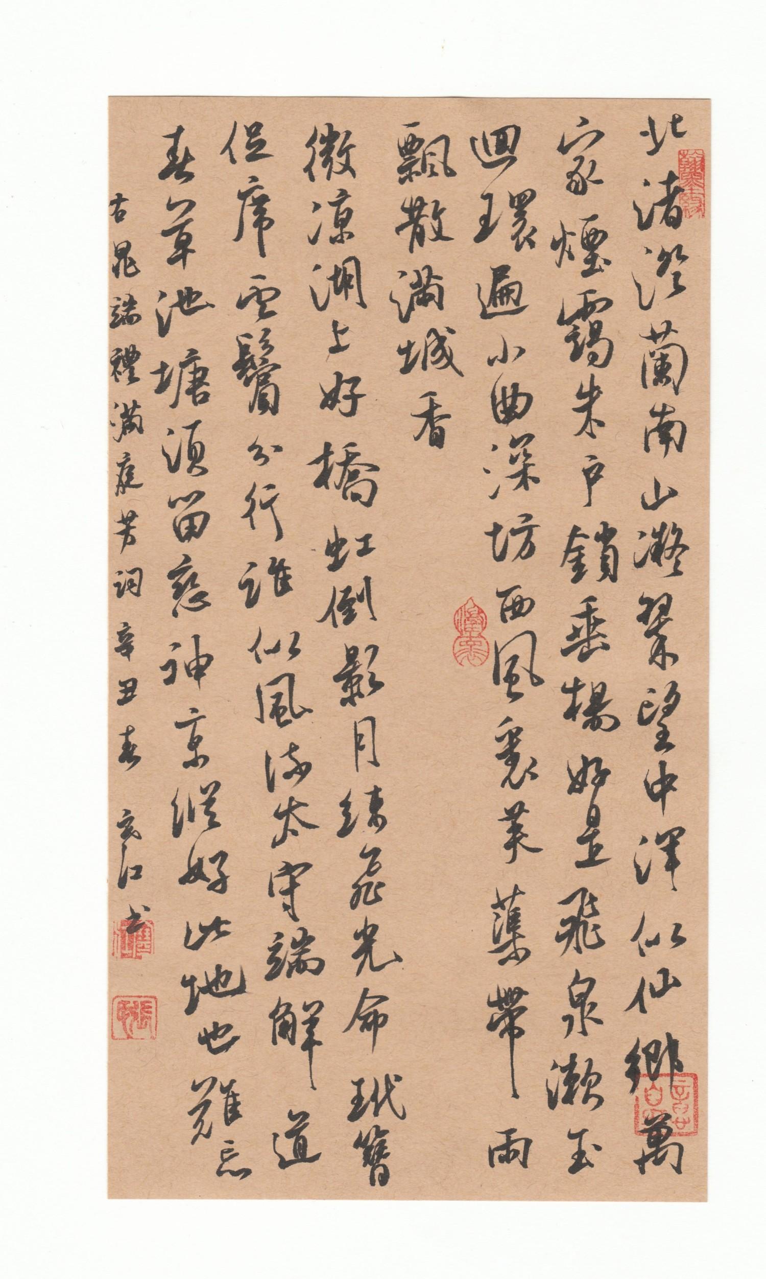 钢笔爱好者练字打卡20210330-18