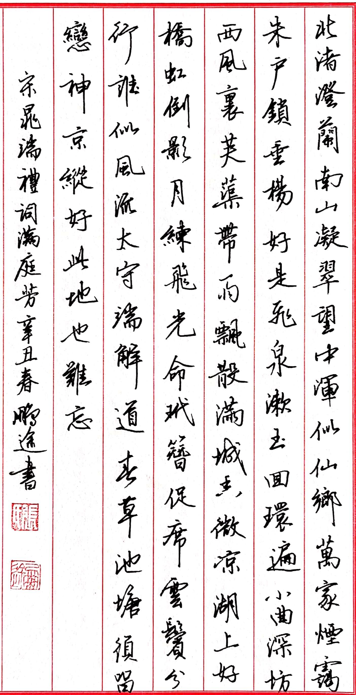 钢笔爱好者练字打卡20210330-24