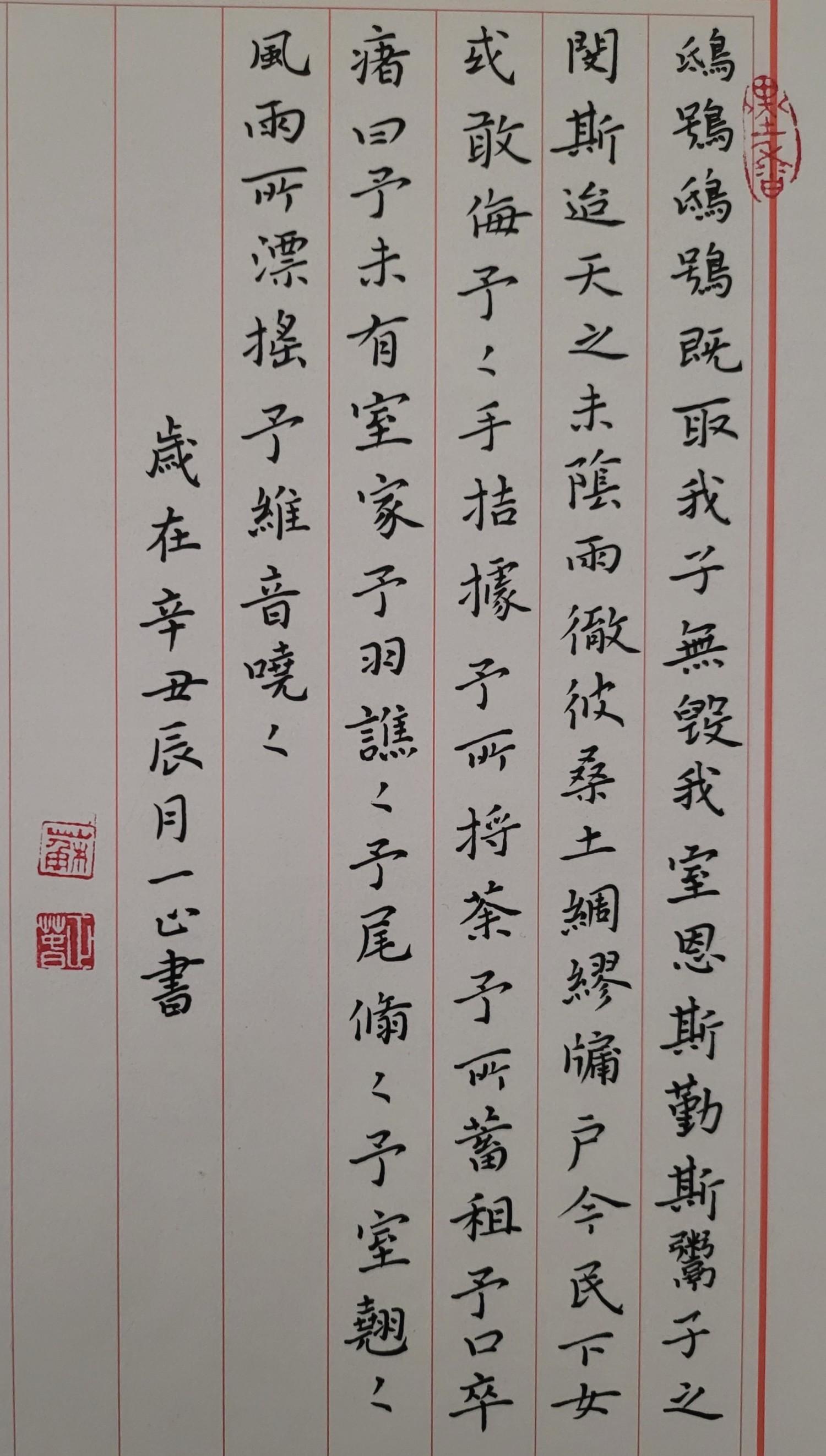 钢笔书法练字打卡20210427-03