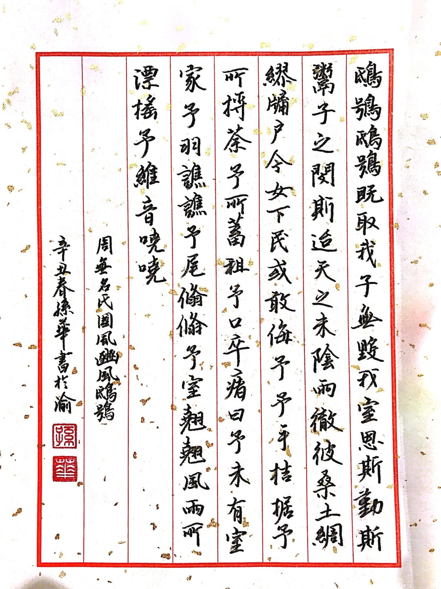 钢笔书法练字打卡20210427-07