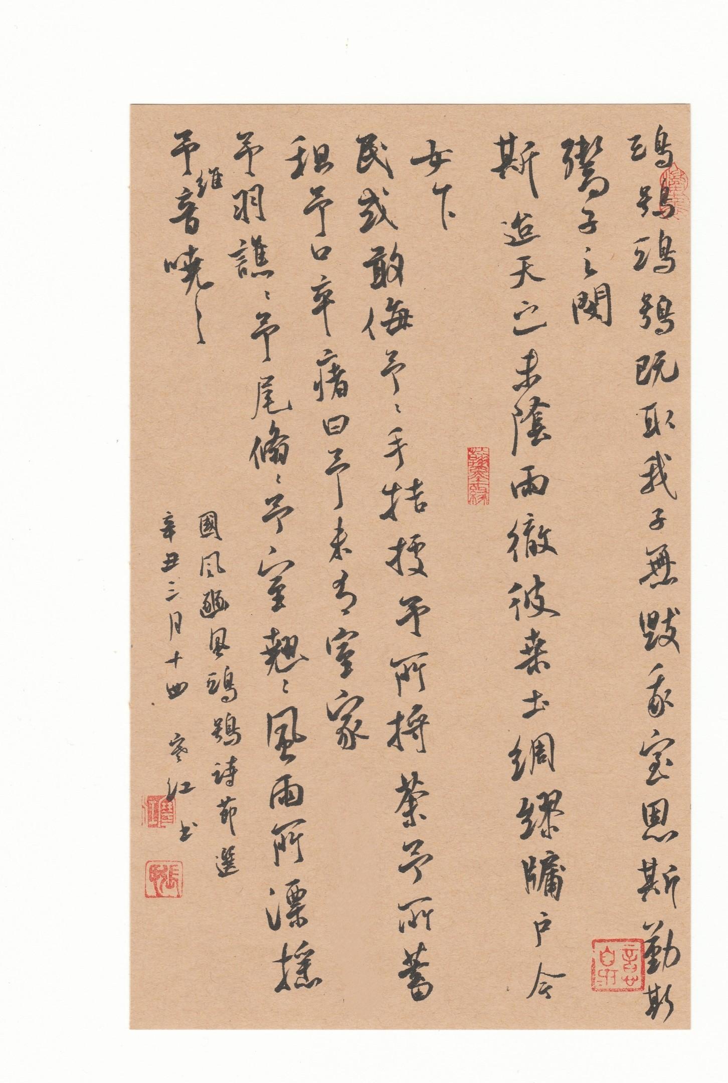 钢笔书法练字打卡20210427-08