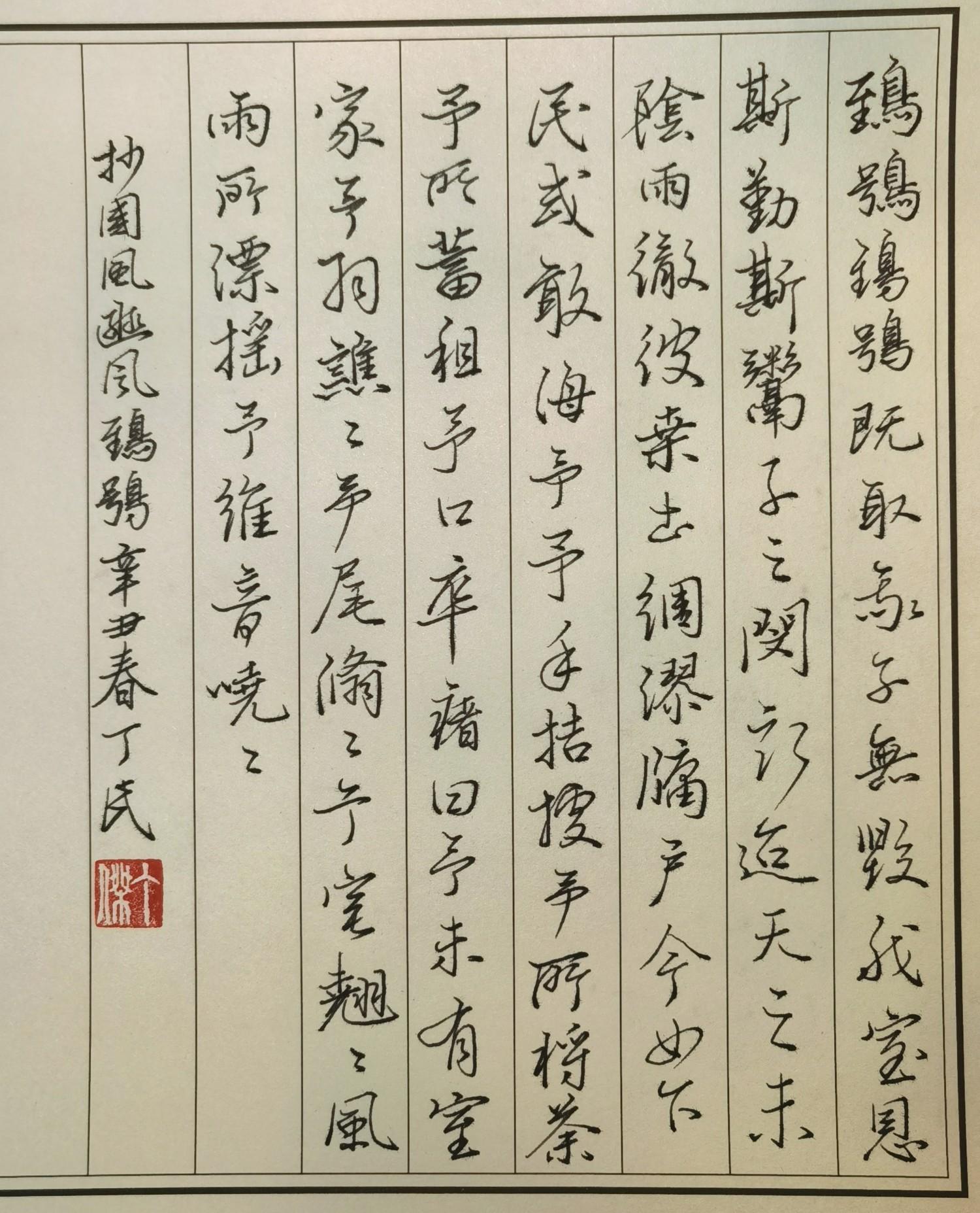 钢笔书法练字打卡20210427-09