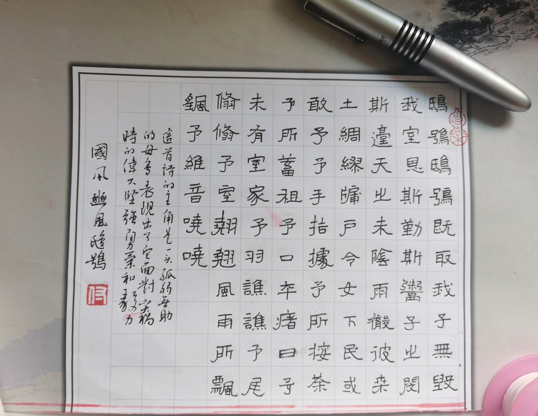 钢笔书法练字打卡20210427-10