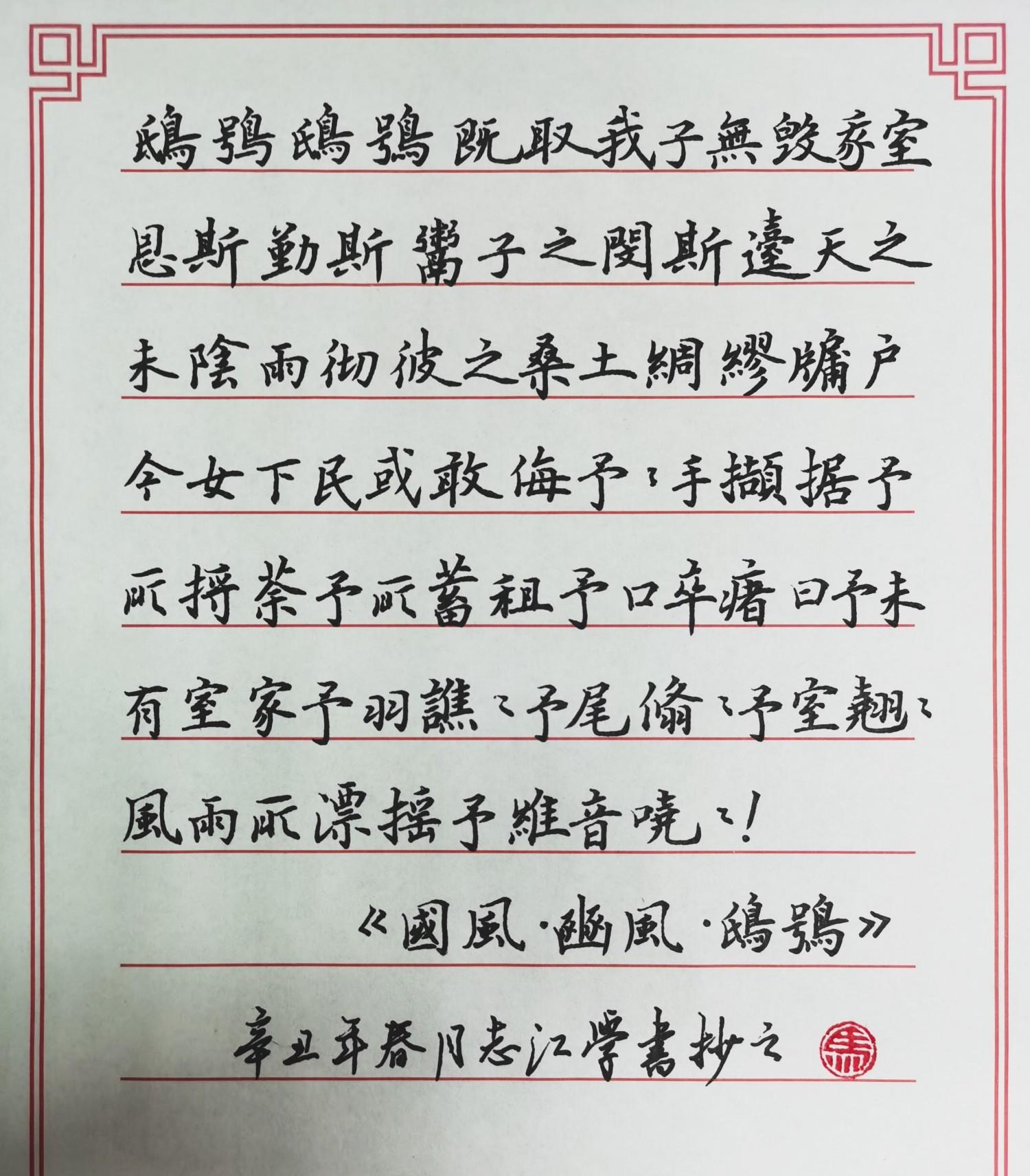 钢笔书法练字打卡20210427-12