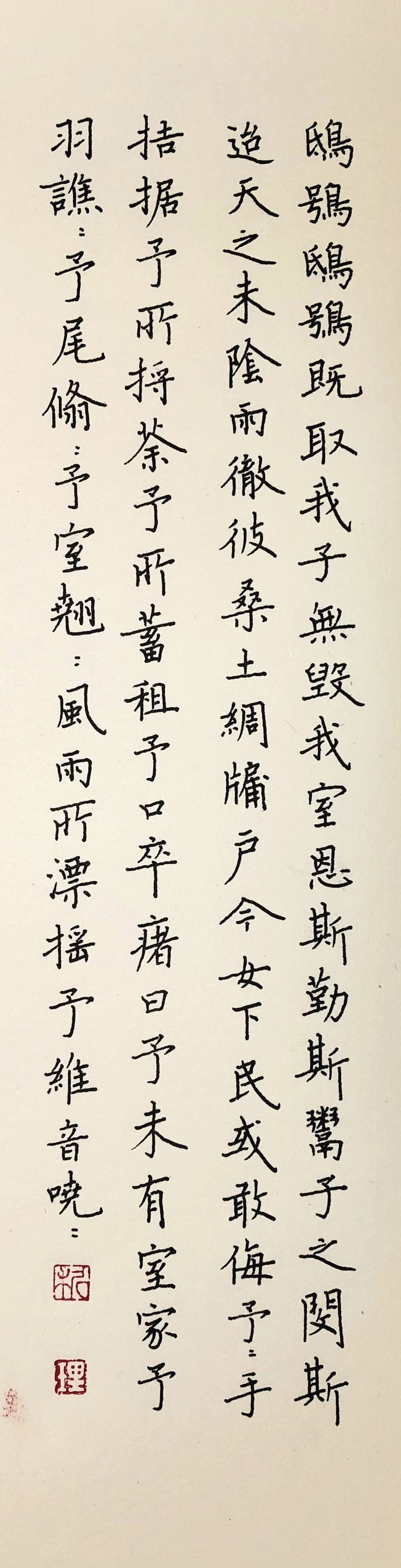 钢笔书法练字打卡20210427-15