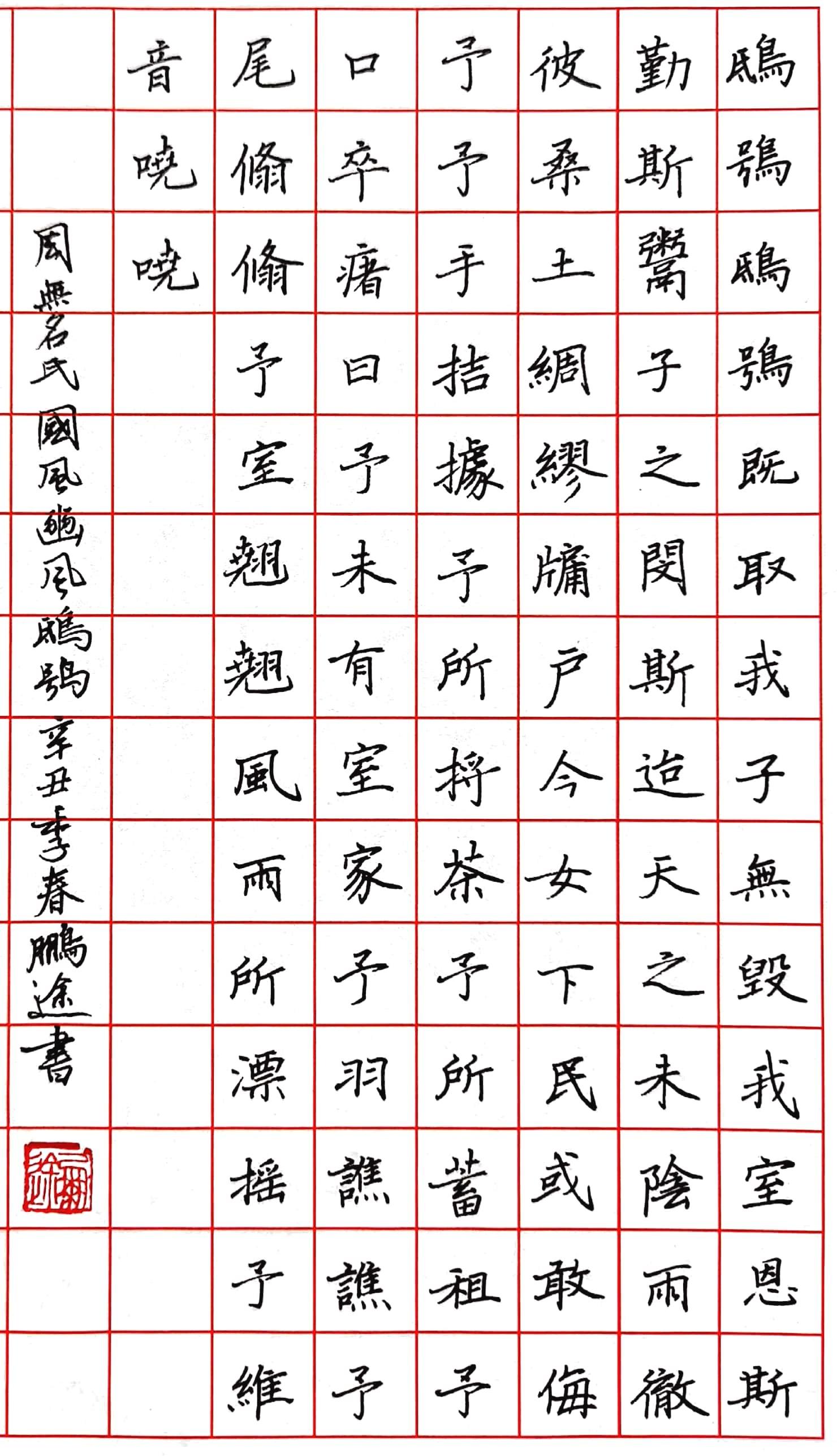 钢笔书法练字打卡20210427-16