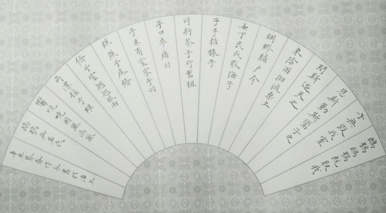 钢笔书法练字打卡20210427-19