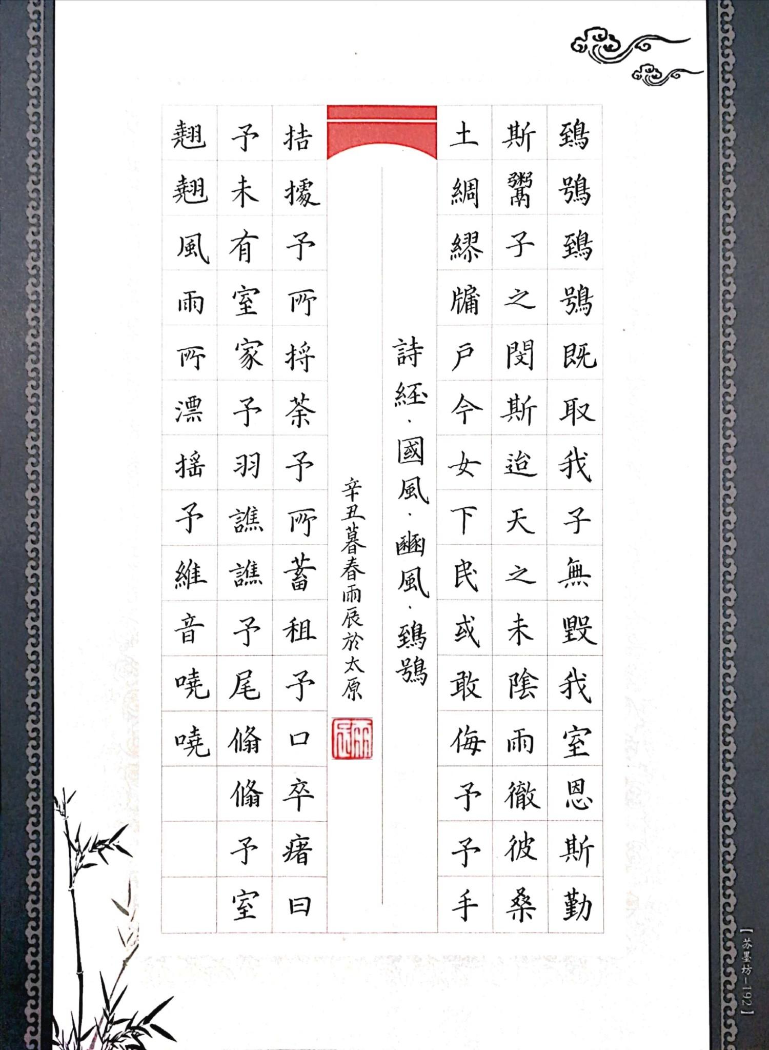 钢笔书法练字打卡20210427-22