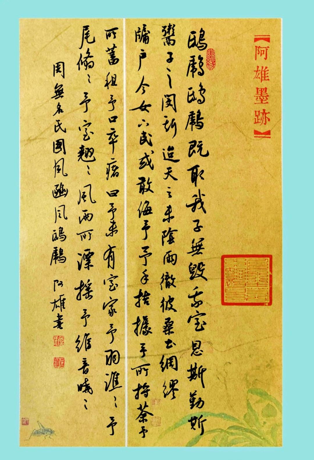 钢笔书法练字打卡20210427-23