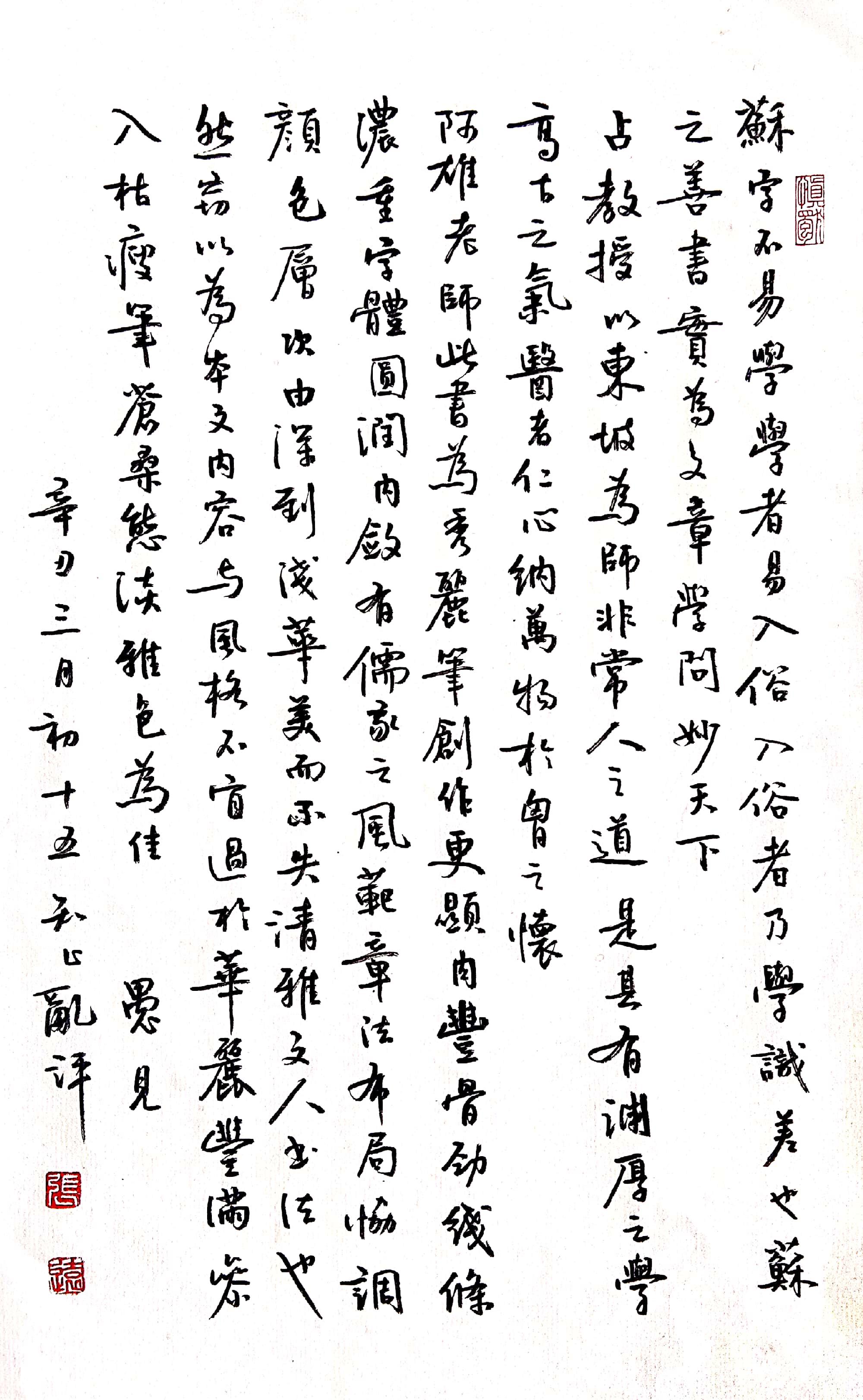 钢笔书法练字打卡20210427-24